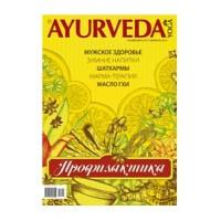 Žurnalas Ayurveda & Yoga, rusų kalba